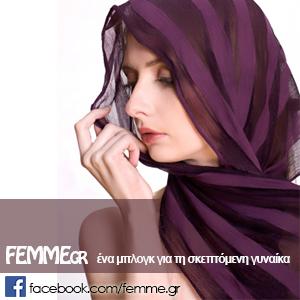 femme gr ένα μπλογκ για τη σκεπτόμενη γυναίκα